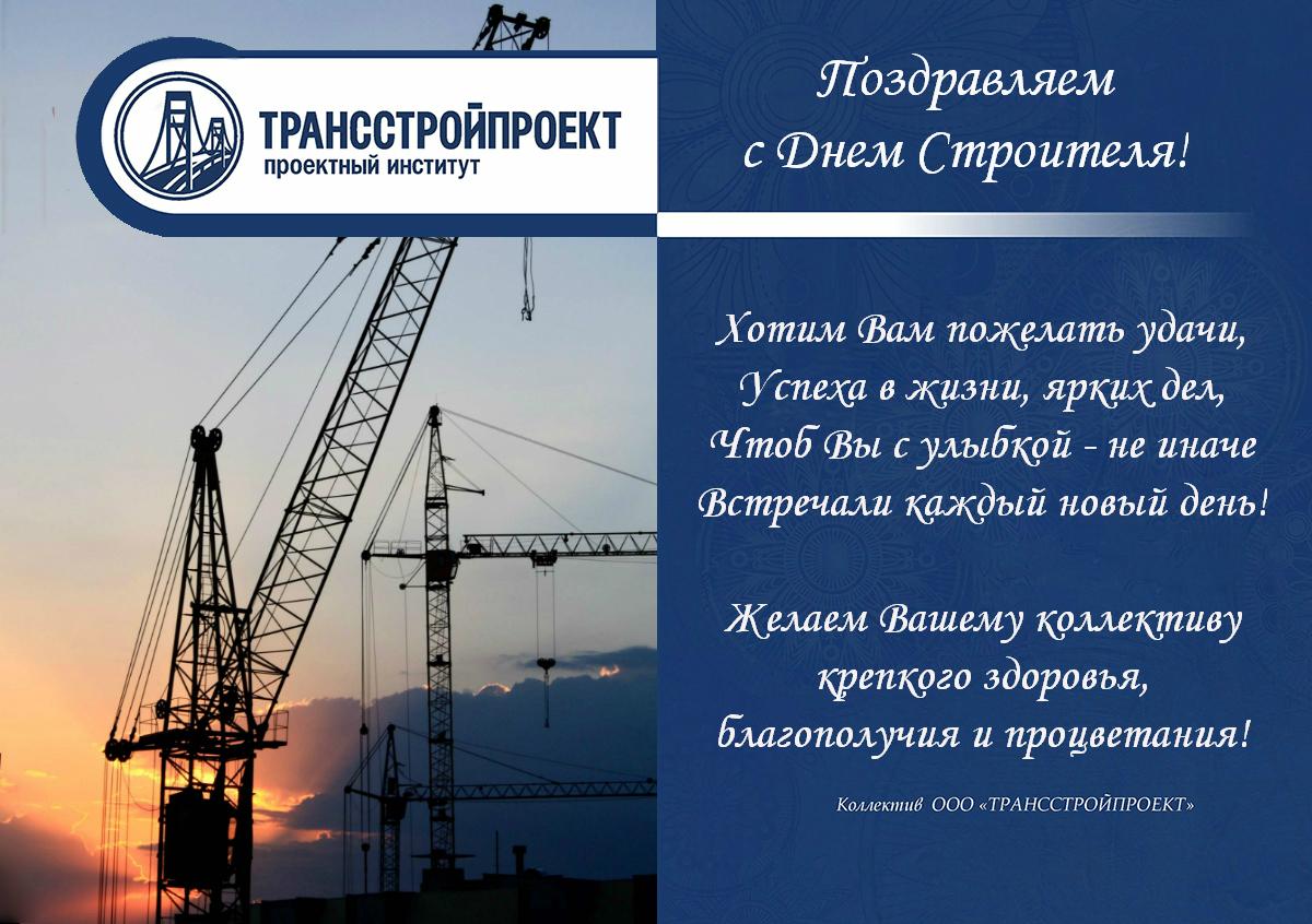 Поздравление с Днем Строителя трансстройпроект
