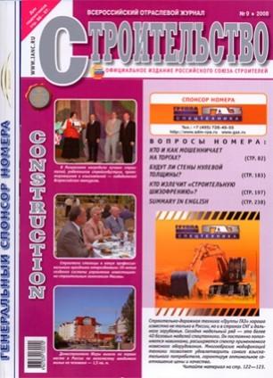 Издание Строительство. №9, 2008 г.