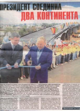 Местная газета г. Атырау - 2008 год