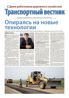 transportnyiy-vestnik-1_page_1