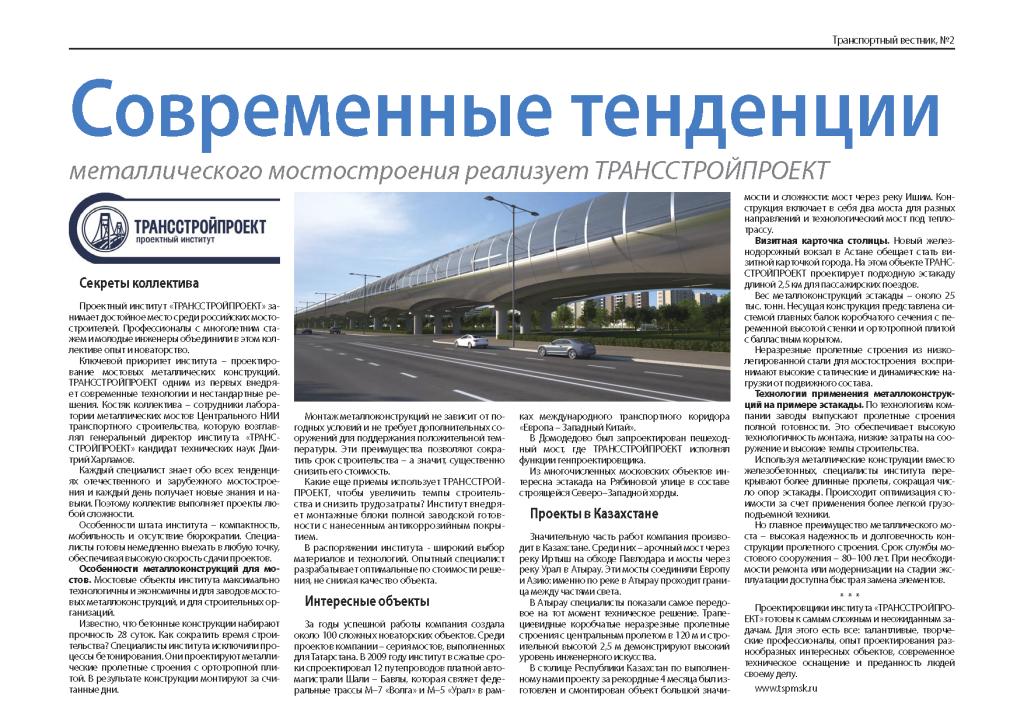 Транспортный вестник-4 полоса