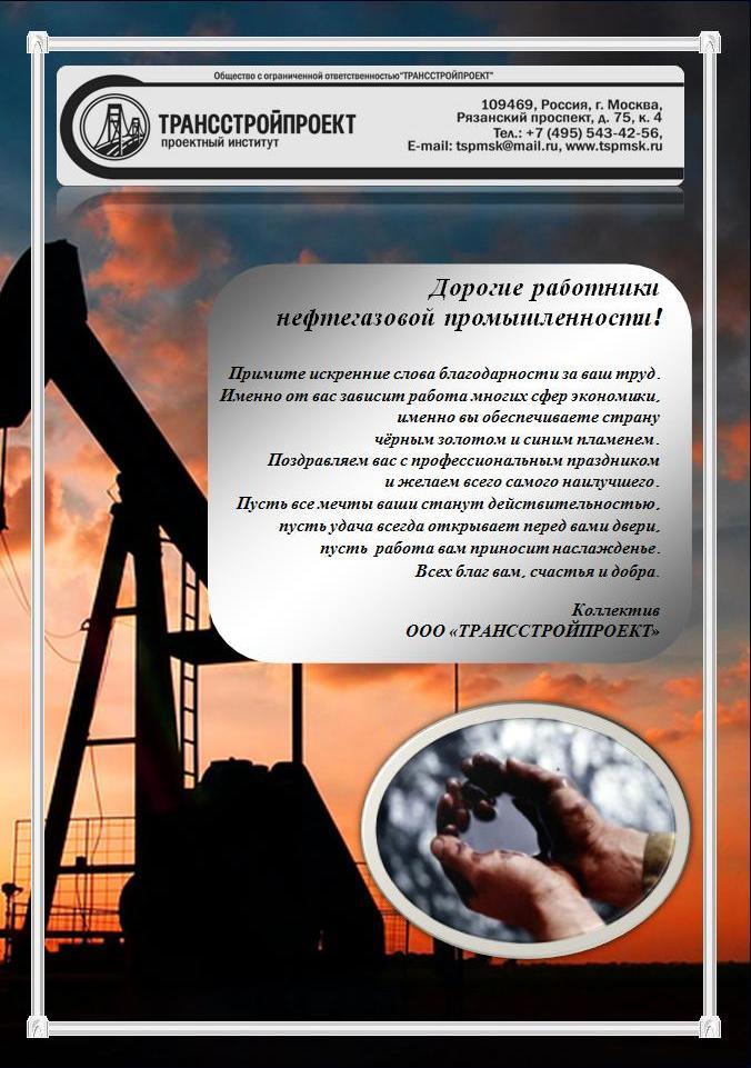 Открытка День сотрудников нефтегазовой промышленности