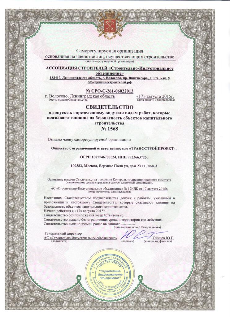 Свидетельство СРО №1568(на строительство)