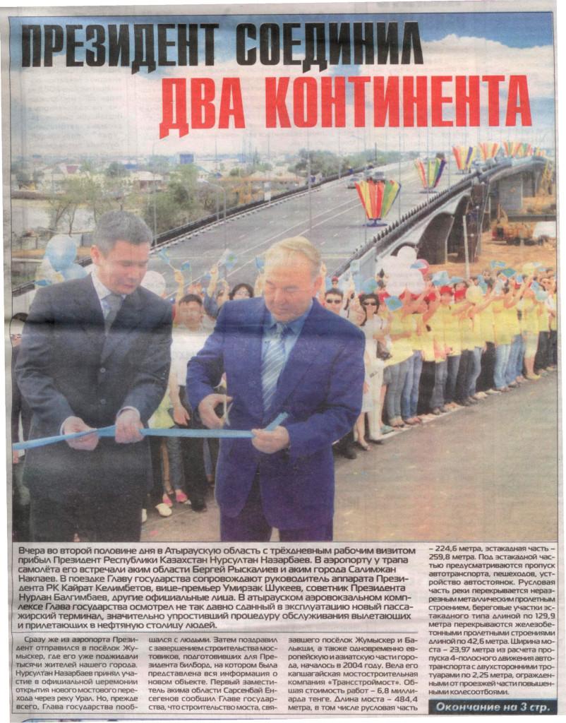 газета 1 стр