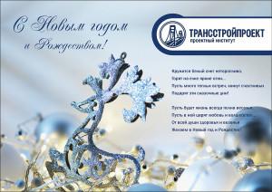 Открытка с Новым 2016 Годом ООО ТРАНССТРОЙПРОЕКТ