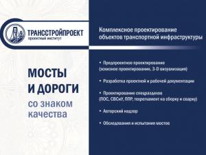 ТРАНССТРОЙПРОЕКТ_презентация