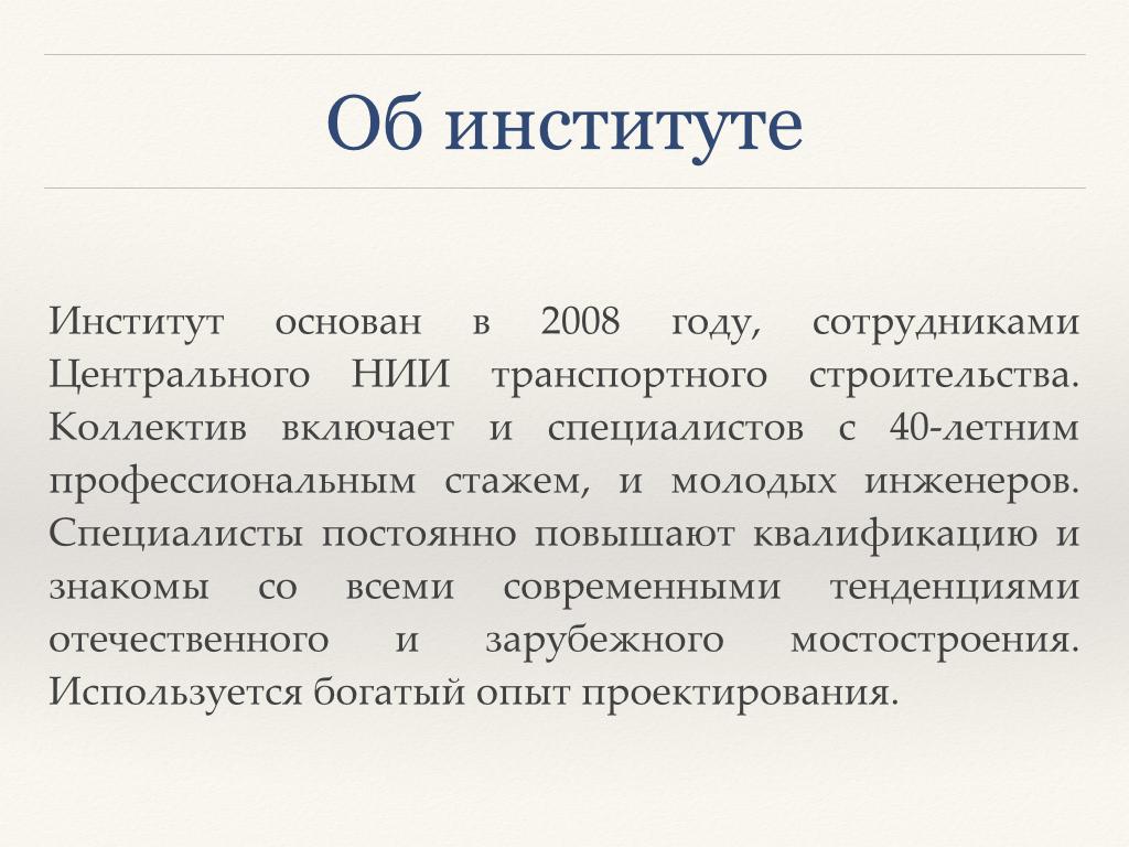 Презентация ООО ТРАНССТРОЙПРОЕКТ для Мосты метро тоннели_Page_02