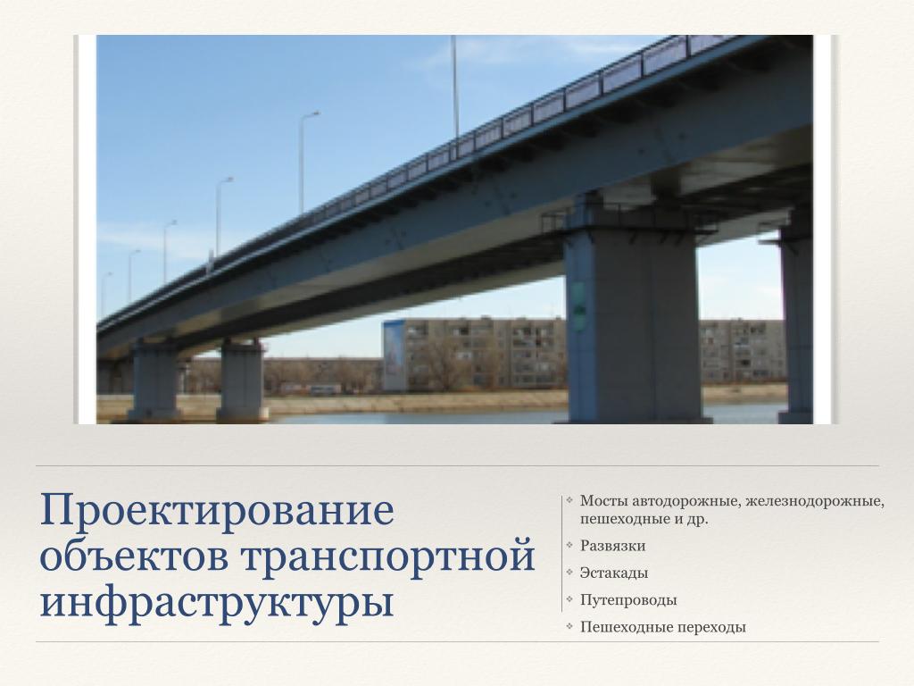 Презентация ООО ТРАНССТРОЙПРОЕКТ для Мосты метро тоннели_Page_03
