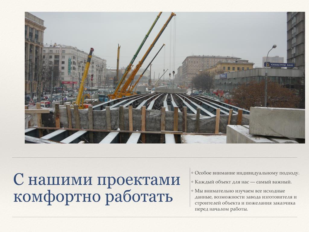 Презентация ООО ТРАНССТРОЙПРОЕКТ для Мосты метро тоннели_Page_04