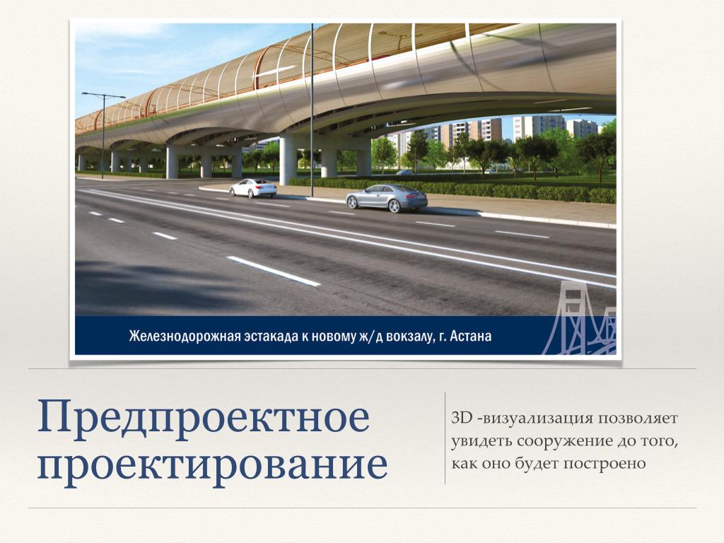 Презентация ООО ТРАНССТРОЙПРОЕКТ для Мосты метро тоннели_Page_05