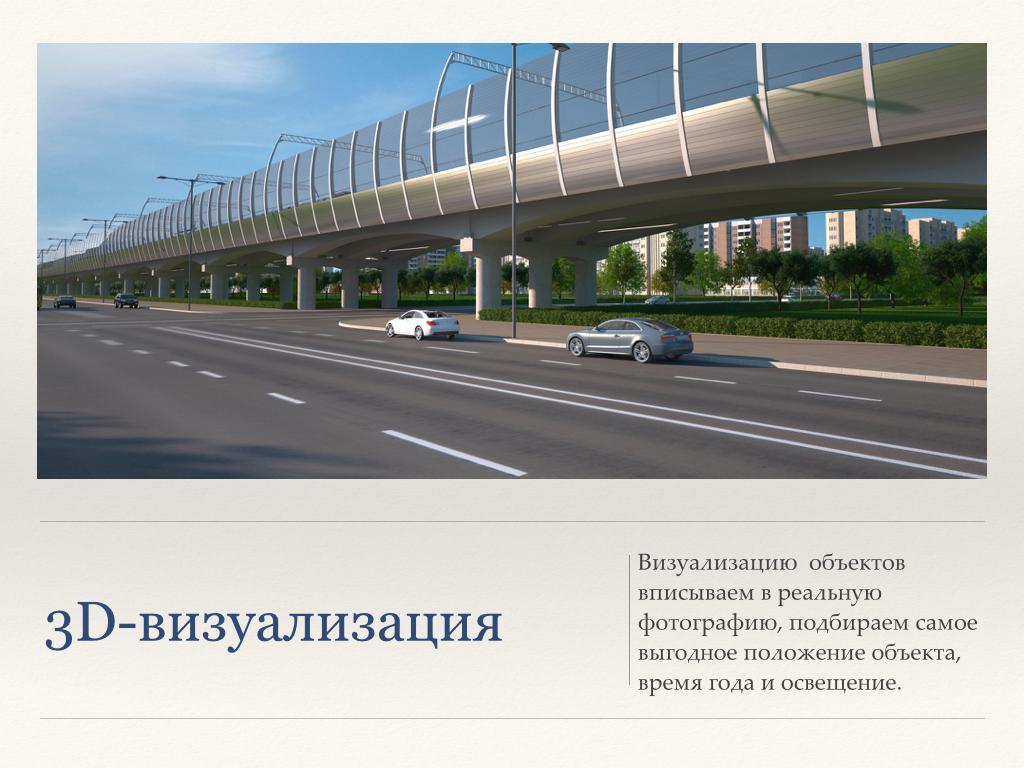 Презентация ООО ТРАНССТРОЙПРОЕКТ для Мосты метро тоннели_Page_06