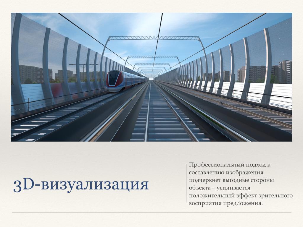 Презентация ООО ТРАНССТРОЙПРОЕКТ для Мосты метро тоннели_Page_07