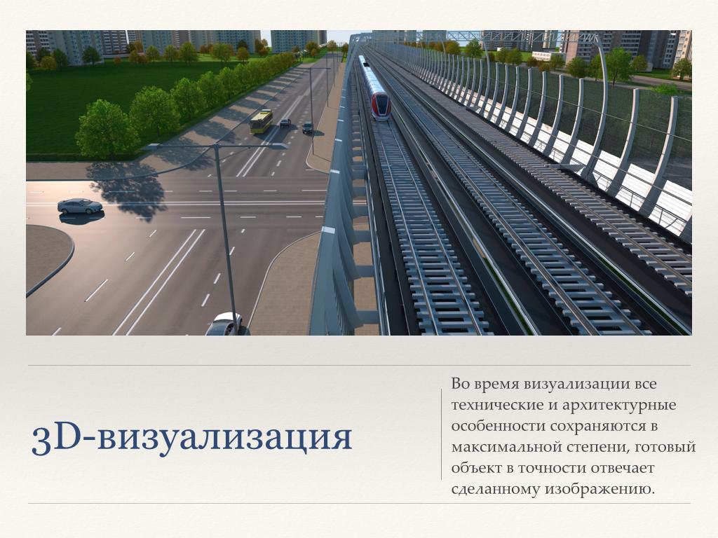 Презентация ООО ТРАНССТРОЙПРОЕКТ для Мосты метро тоннели_Page_08