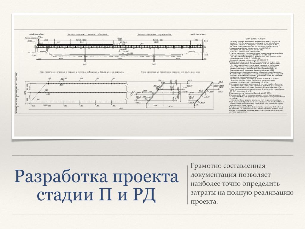 Презентация ООО ТРАНССТРОЙПРОЕКТ для Мосты метро тоннели_Page_09