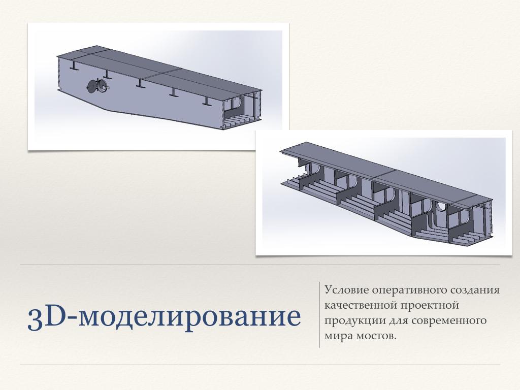 Презентация ООО ТРАНССТРОЙПРОЕКТ для Мосты метро тоннели_Page_10