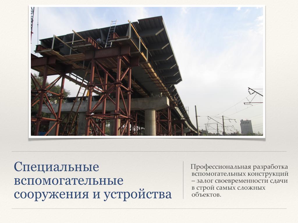 Презентация ООО ТРАНССТРОЙПРОЕКТ для Мосты метро тоннели_Page_11