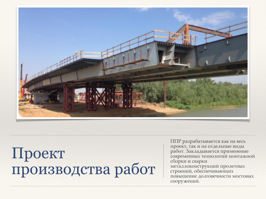 Презентация ООО ТРАНССТРОЙПРОЕКТ для Мосты метро тоннели_Page_13
