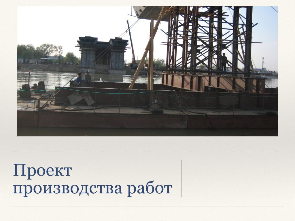 Презентация ООО ТРАНССТРОЙПРОЕКТ для Мосты метро тоннели_Page_14