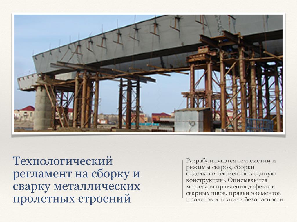 Презентация ООО ТРАНССТРОЙПРОЕКТ для Мосты метро тоннели_Page_15