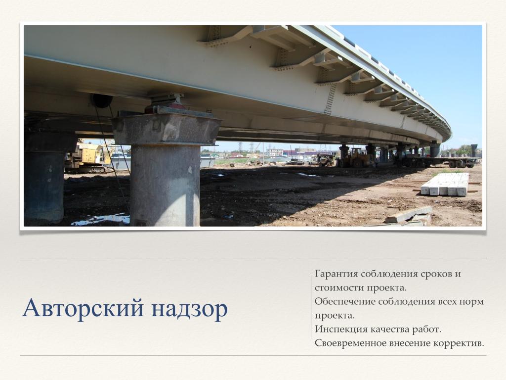 Презентация ООО ТРАНССТРОЙПРОЕКТ для Мосты метро тоннели_Page_16