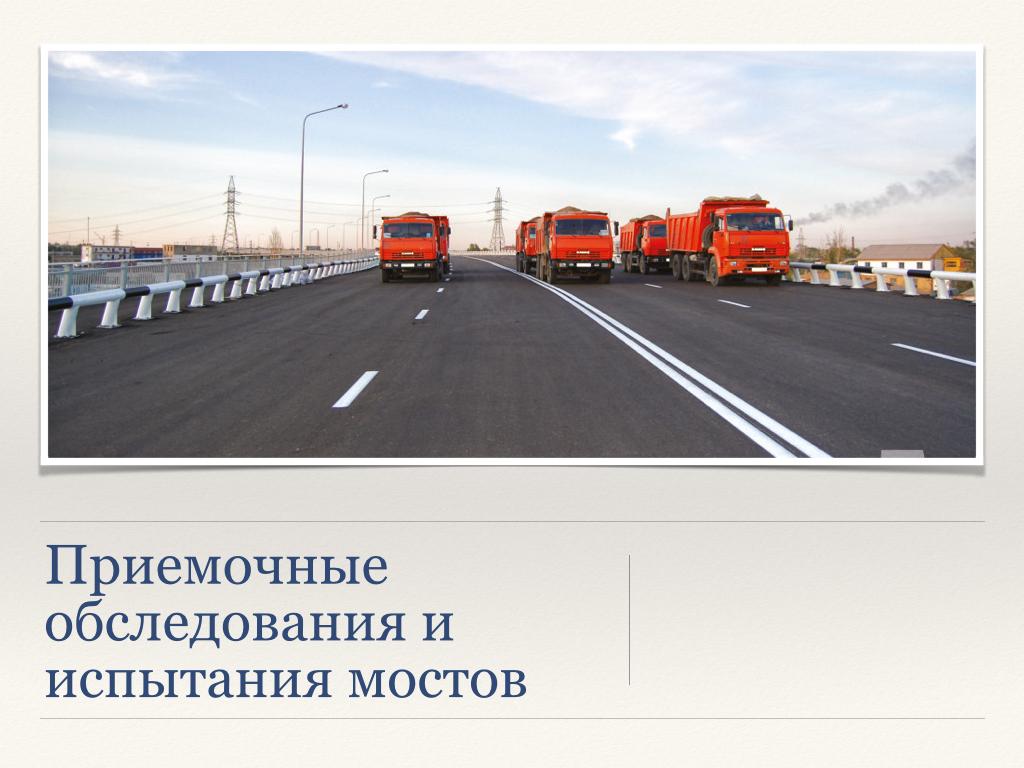 Презентация ООО ТРАНССТРОЙПРОЕКТ для Мосты метро тоннели_Page_17