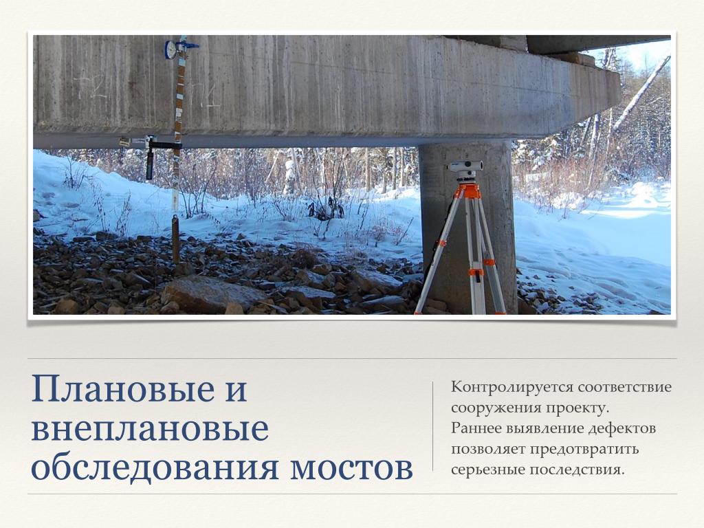 Презентация ООО ТРАНССТРОЙПРОЕКТ для Мосты метро тоннели_Page_18