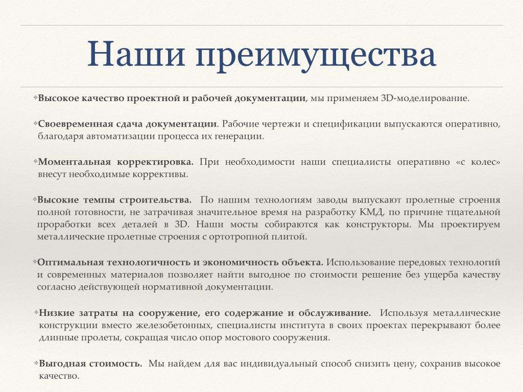 Презентация ООО ТРАНССТРОЙПРОЕКТ для Мосты метро тоннели_Page_19