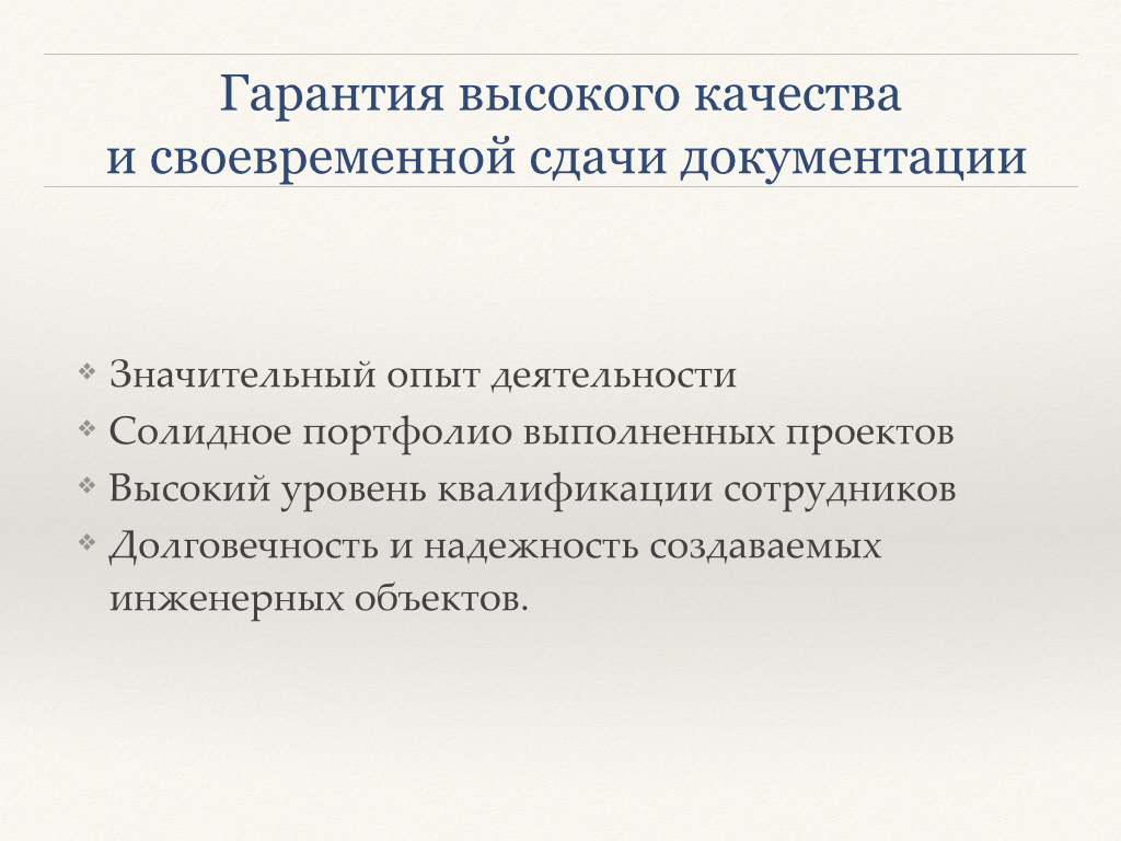 Презентация ООО ТРАНССТРОЙПРОЕКТ для Мосты метро тоннели_Page_20