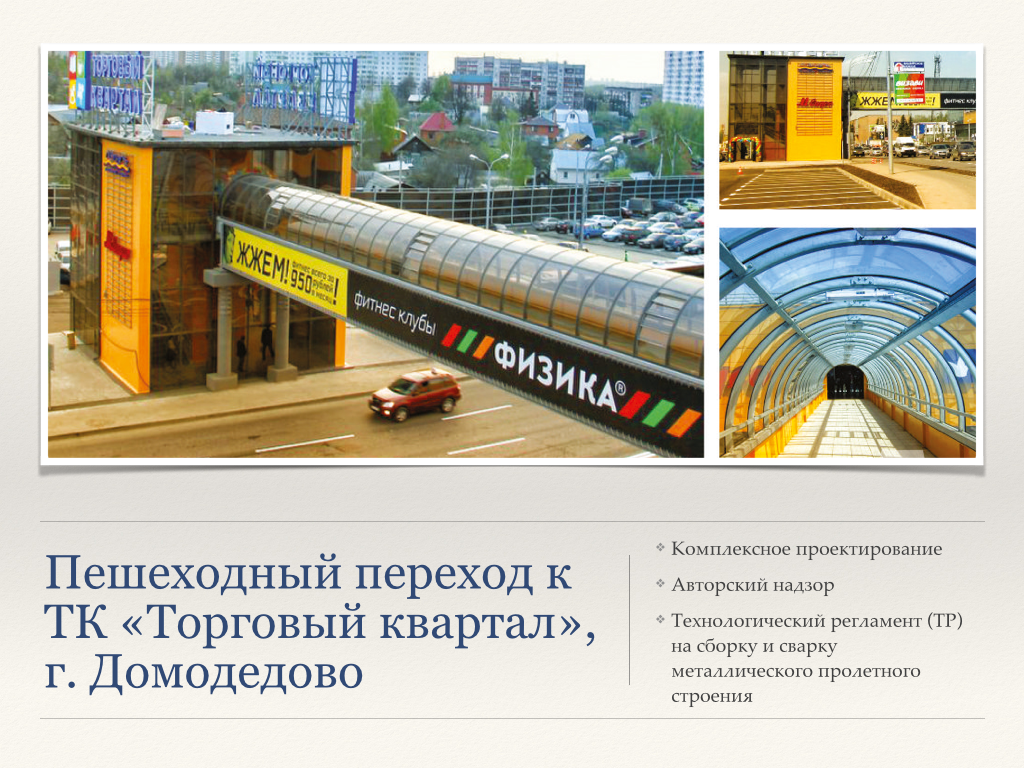 Презентация ООО ТРАНССТРОЙПРОЕКТ для Мосты метро тоннели_Page_22