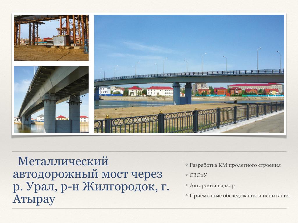 Презентация ООО ТРАНССТРОЙПРОЕКТ для Мосты метро тоннели_Page_23
