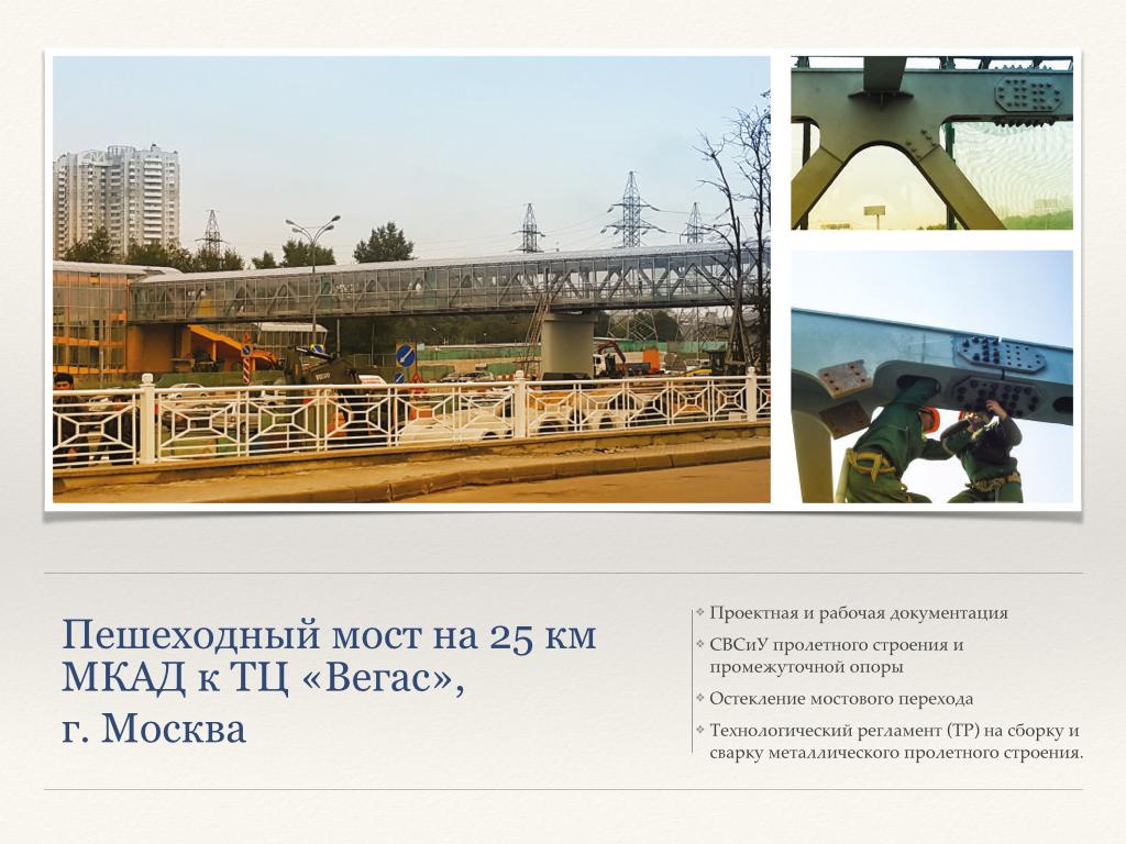 Презентация ООО ТРАНССТРОЙПРОЕКТ для Мосты метро тоннели_Page_24