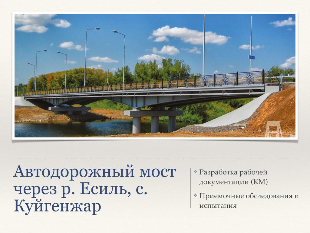 Презентация ООО ТРАНССТРОЙПРОЕКТ для Мосты метро тоннели_Page_25