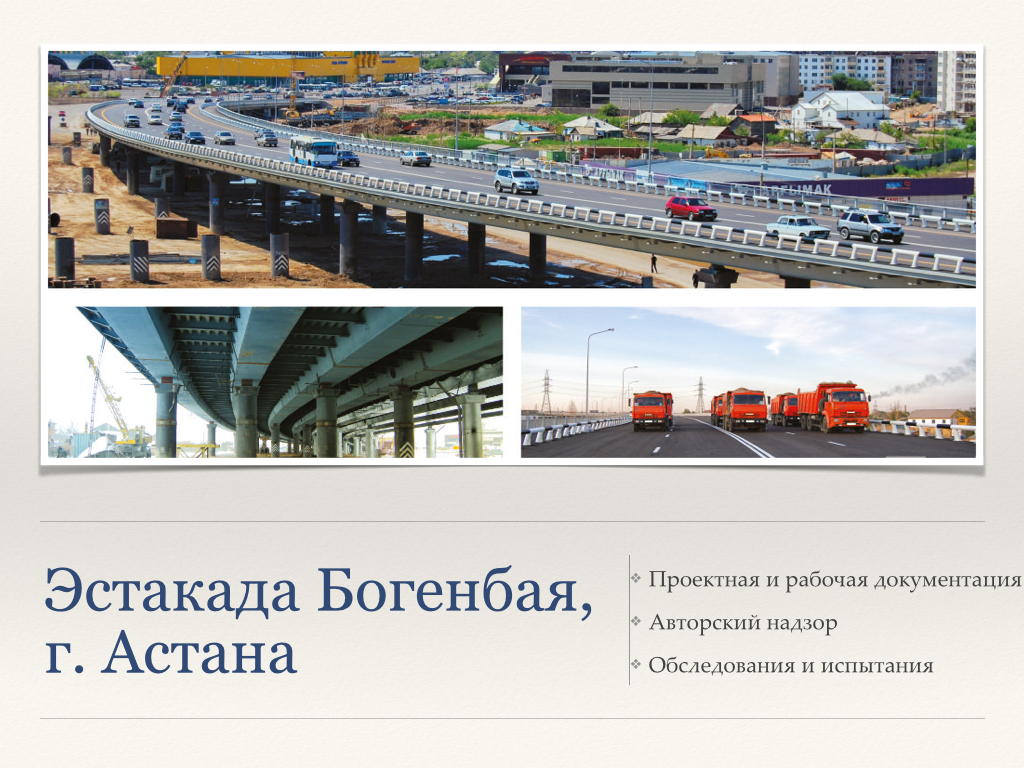 Презентация ООО ТРАНССТРОЙПРОЕКТ для Мосты метро тоннели_Page_26