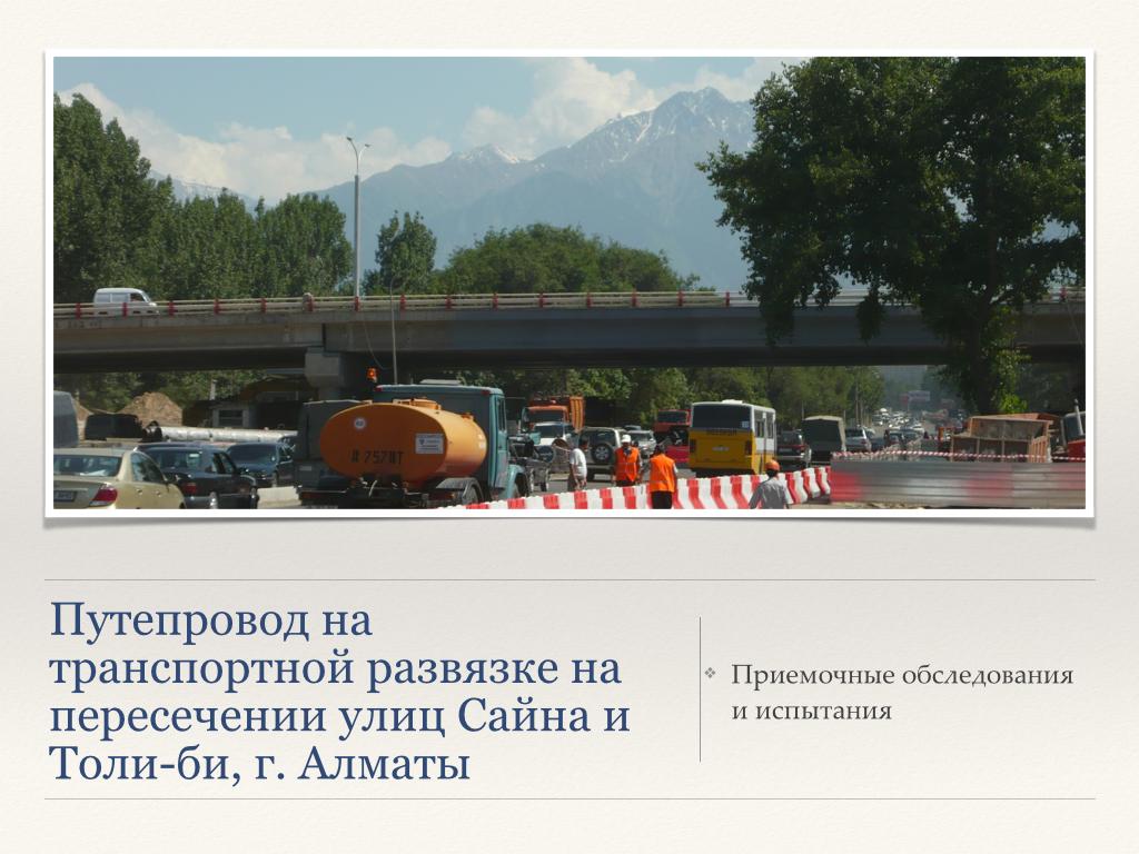 Презентация ООО ТРАНССТРОЙПРОЕКТ для Мосты метро тоннели_Page_27