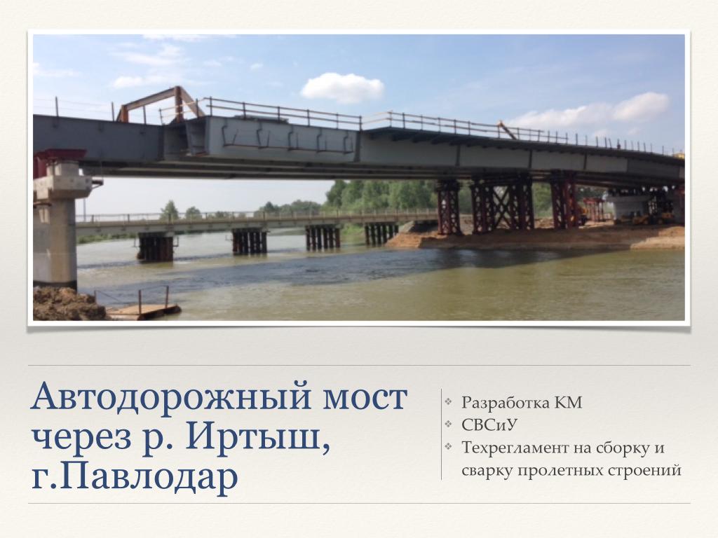 Презентация ООО ТРАНССТРОЙПРОЕКТ для Мосты метро тоннели_Page_28