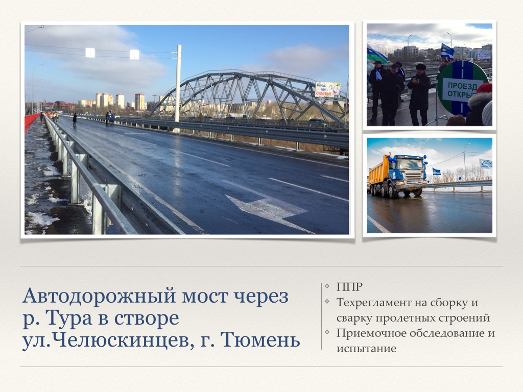 Презентация ООО ТРАНССТРОЙПРОЕКТ для Мосты метро тоннели_Page_29