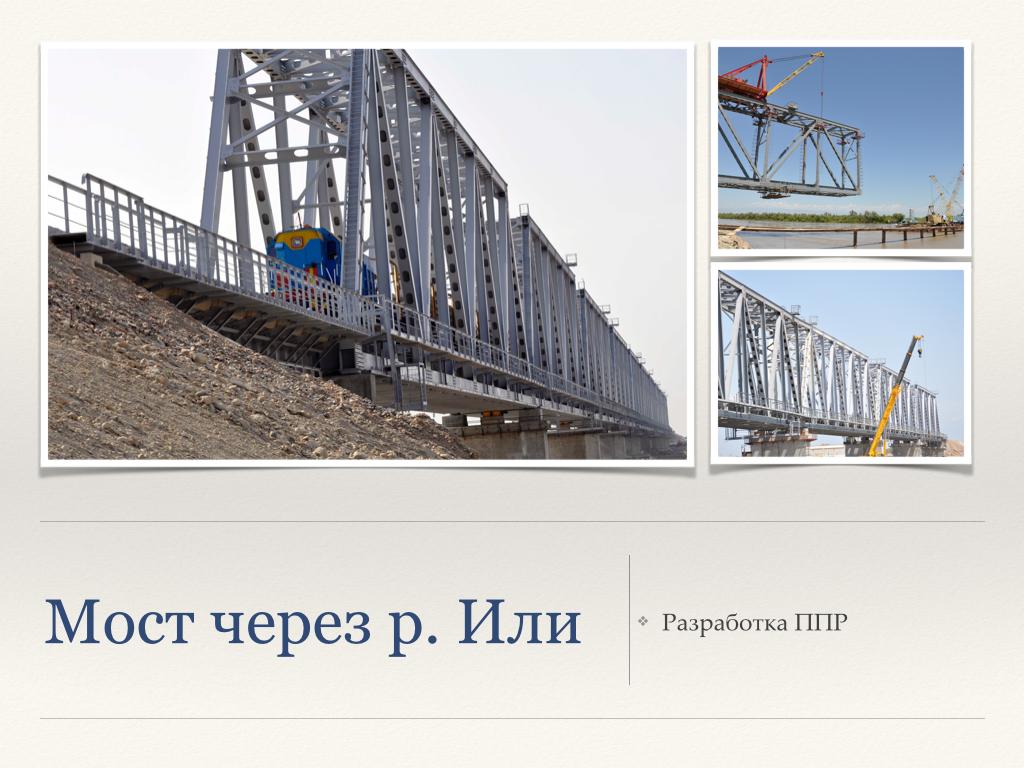 Презентация ООО ТРАНССТРОЙПРОЕКТ для Мосты метро тоннели_Page_30