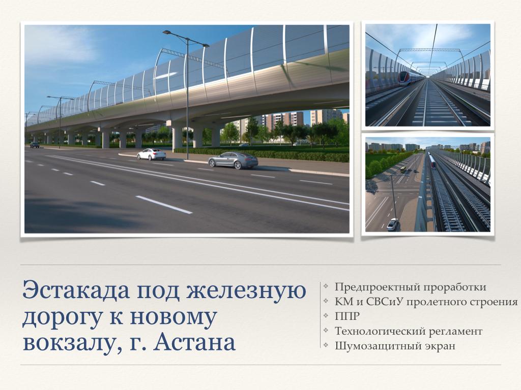 Презентация ООО ТРАНССТРОЙПРОЕКТ для Мосты метро тоннели_Page_31