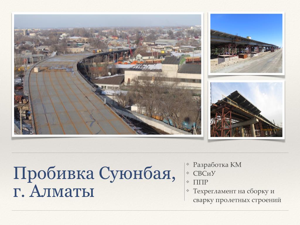 Презентация ООО ТРАНССТРОЙПРОЕКТ для Мосты метро тоннели_Page_32