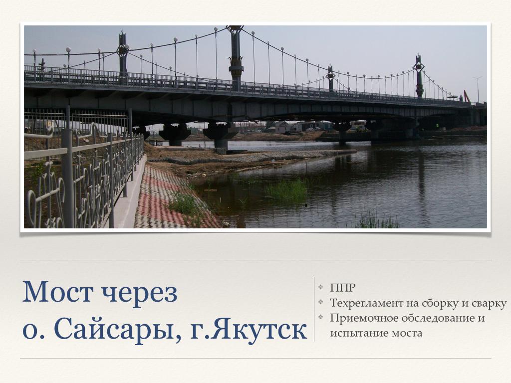 Презентация ООО ТРАНССТРОЙПРОЕКТ для Мосты метро тоннели_Page_33