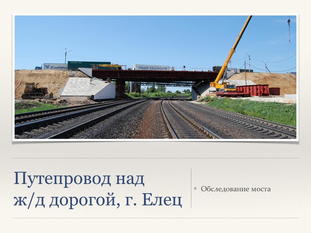 Презентация ООО ТРАНССТРОЙПРОЕКТ для Мосты метро тоннели_Page_34