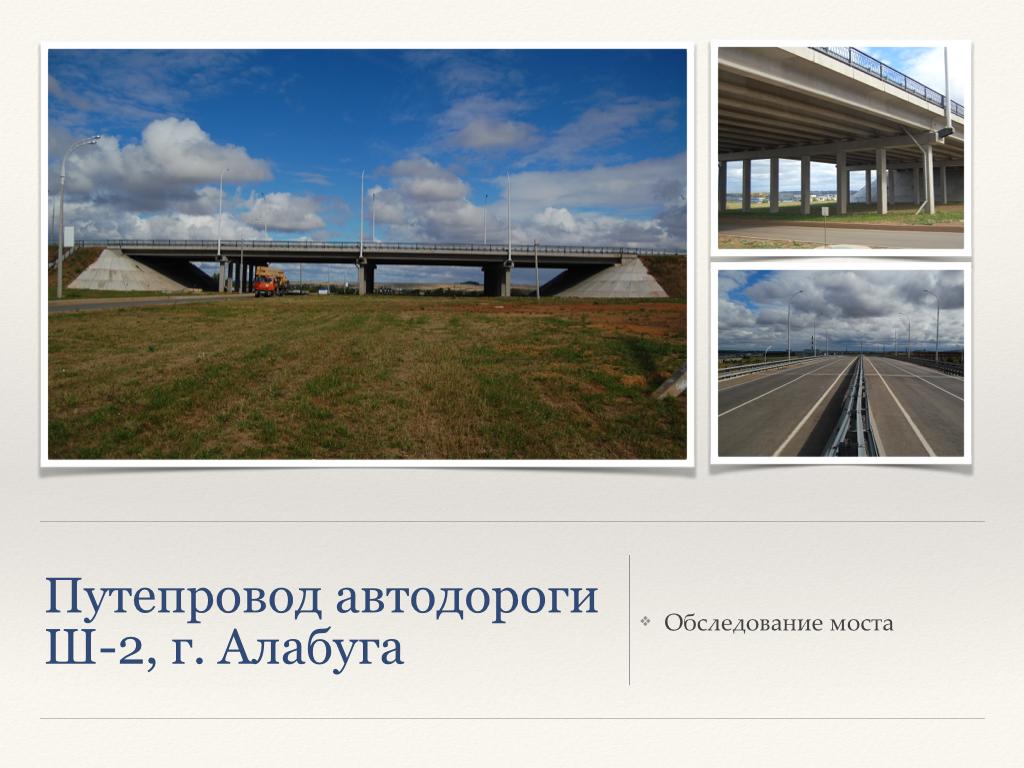 Презентация ООО ТРАНССТРОЙПРОЕКТ для Мосты метро тоннели_Page_35