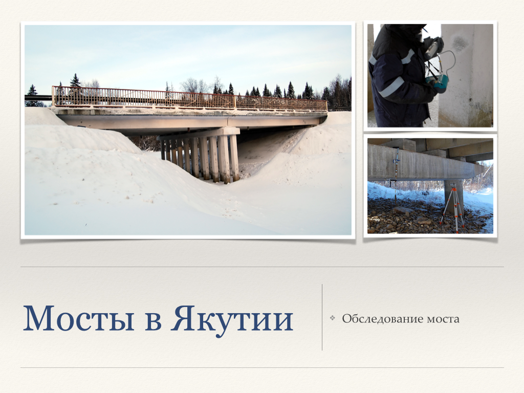 Презентация ООО ТРАНССТРОЙПРОЕКТ для Мосты метро тоннели_Page_36