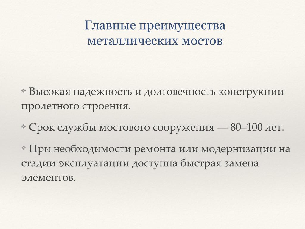 Презентация ООО ТРАНССТРОЙПРОЕКТ для Мосты метро тоннели_Page_37