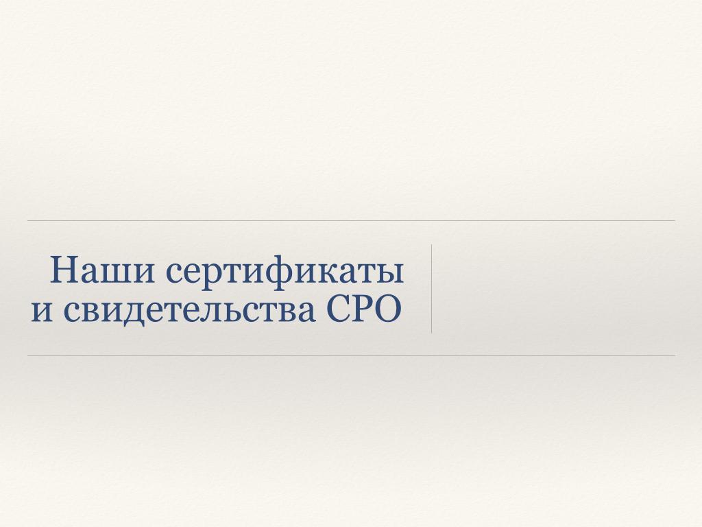 Презентация ООО ТРАНССТРОЙПРОЕКТ для Мосты метро тоннели_Page_41