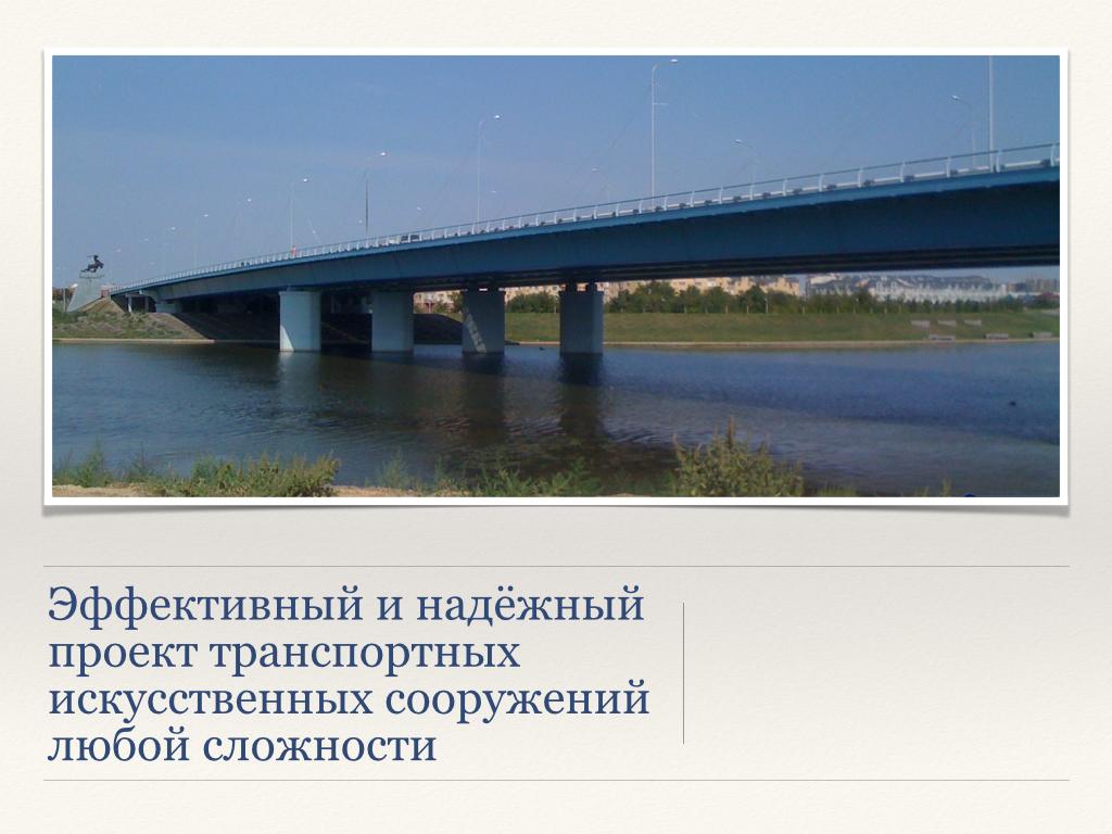 Презентация ООО ТРАНССТРОЙПРОЕКТ для Мосты метро тоннели_Page_46