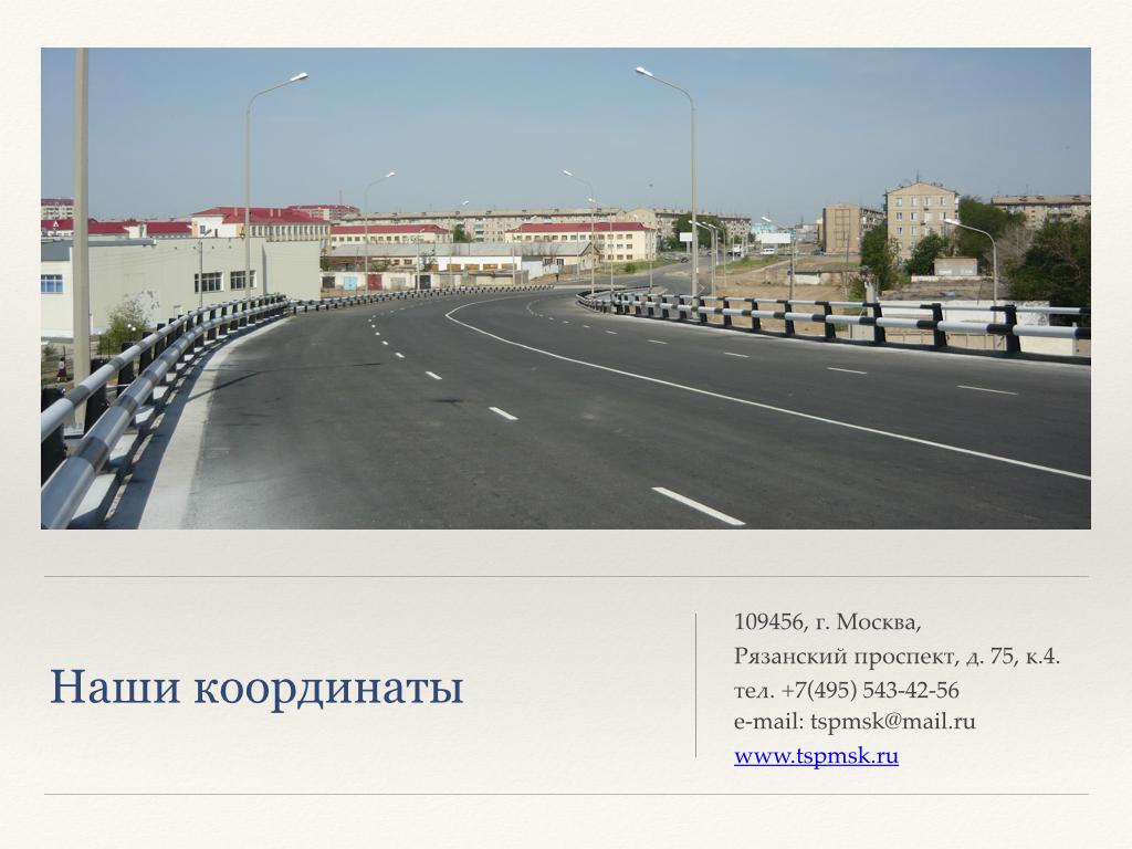 Презентация ООО ТРАНССТРОЙПРОЕКТ для Мосты метро тоннели_Page_47