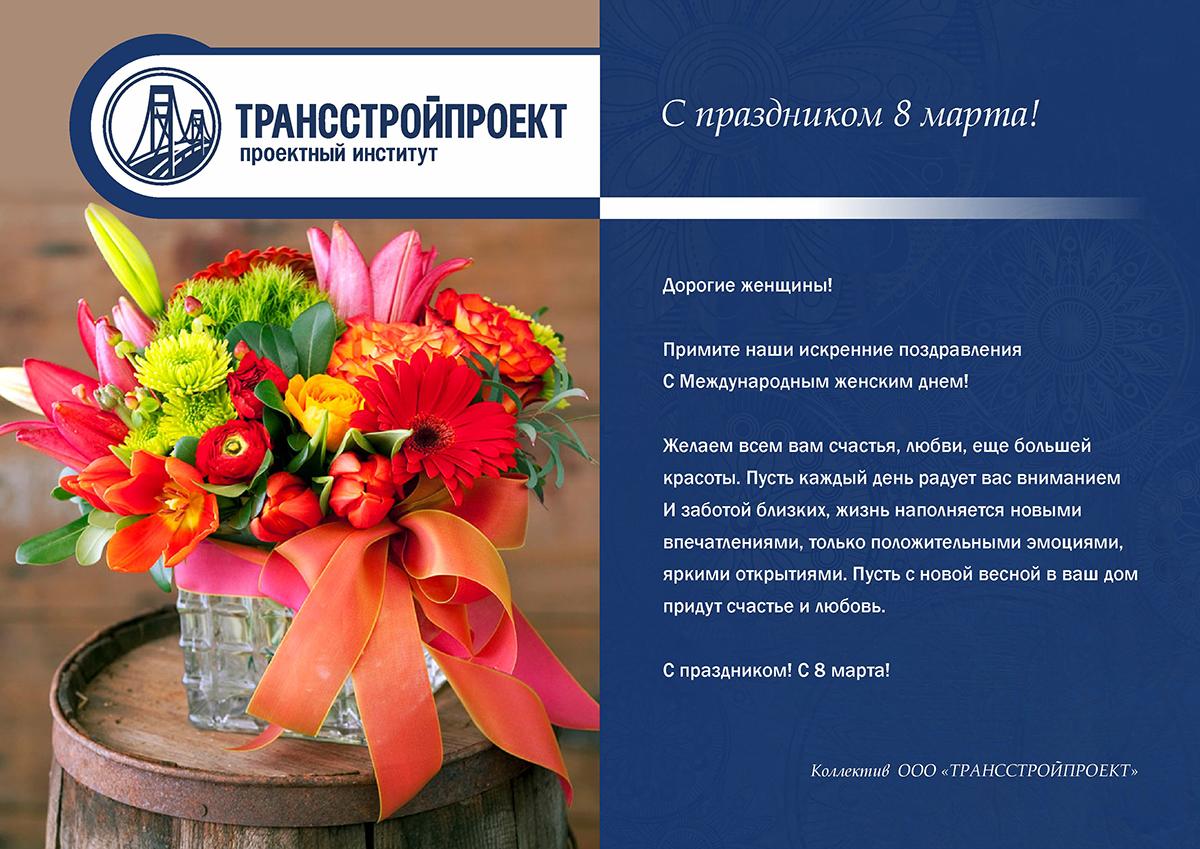 """Открытка 8 марта 2016 года от ООО """"ТРАНССТРОЙПРОЕКТ"""""""