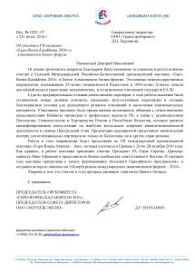Благодарственное письмо за участие в Expo-Russia Kazakhstan-2016