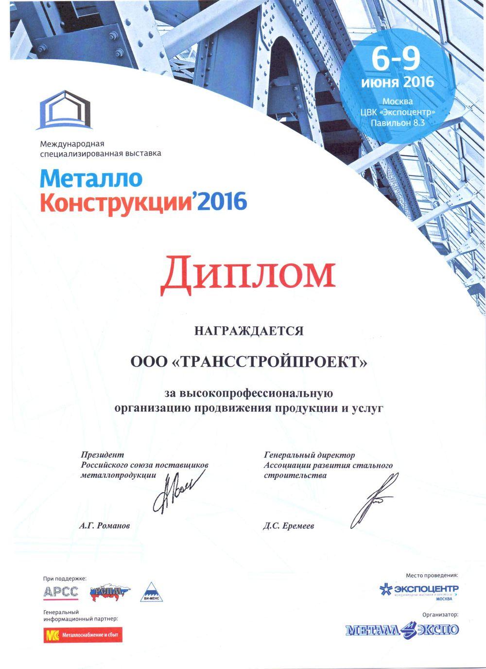 Диплом за участие в выставке Металлоконструкции-2016